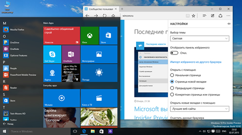 ������������ ����������� ������������ ISO-������ Windows 10 Insider Preview 10162