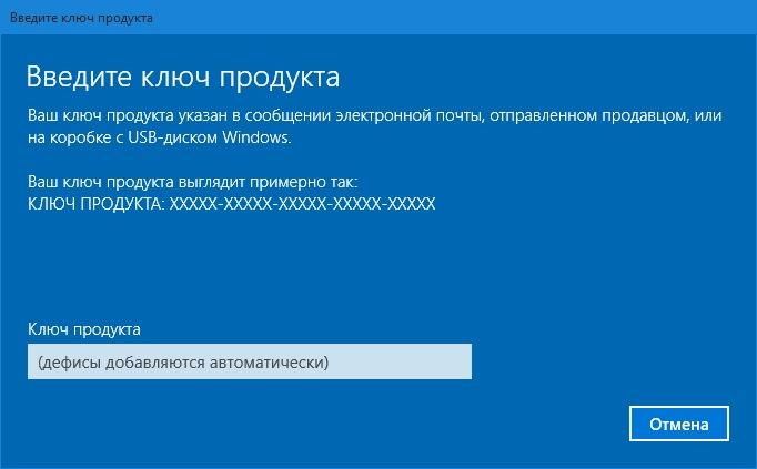 ключ Windows 10 скачать - фото 11