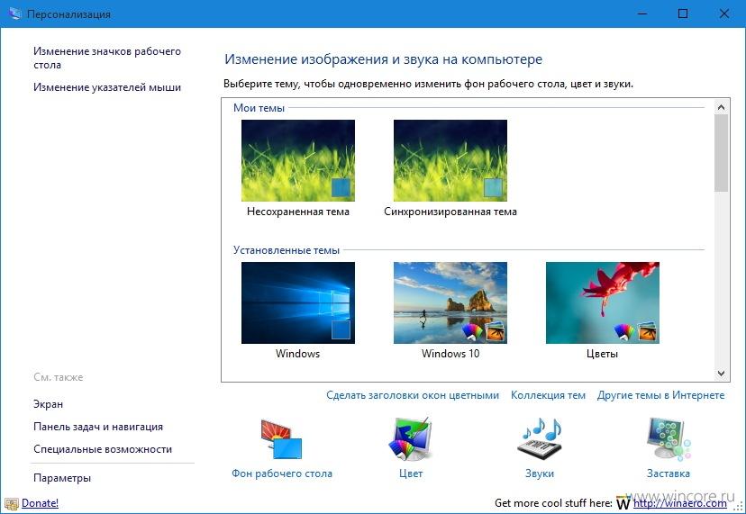 Скачать программу панель персонализации для windows 10