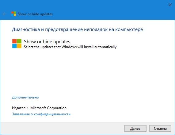 Как отменить установку обновлений в windows 10
