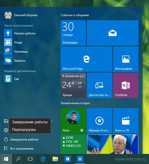 Пуск меню пуск windows 10