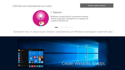Сервис Windows App Studio пережил очередное обновление