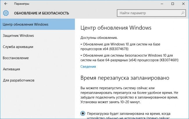 Windows 10 продолжает обновляться на ежедневной основе
