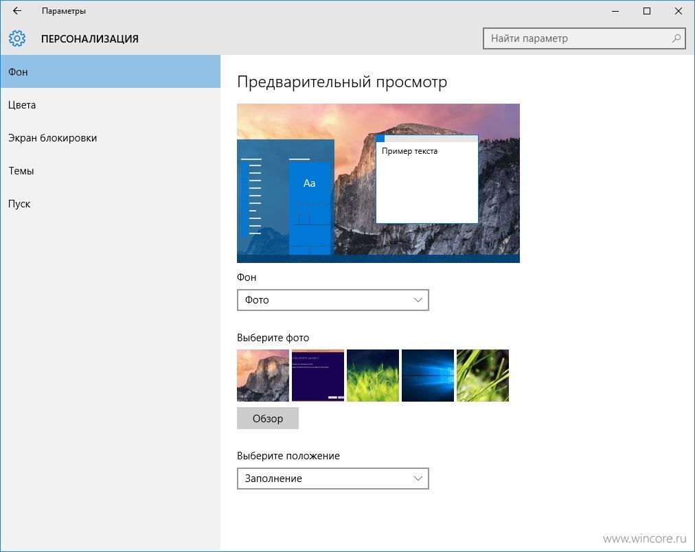 изменение интерфейса Windows 10 - фото 2