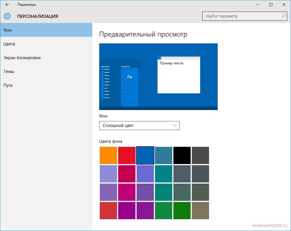 изменение интерфейса Windows 10 - фото 8