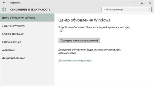 обновление драйверов Windows 10 - фото 7