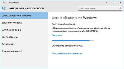 Выпущено очередное кумулятивное обновление для Windows 10