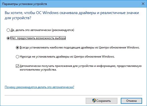 обновление драйверов Windows 10 - фото 4