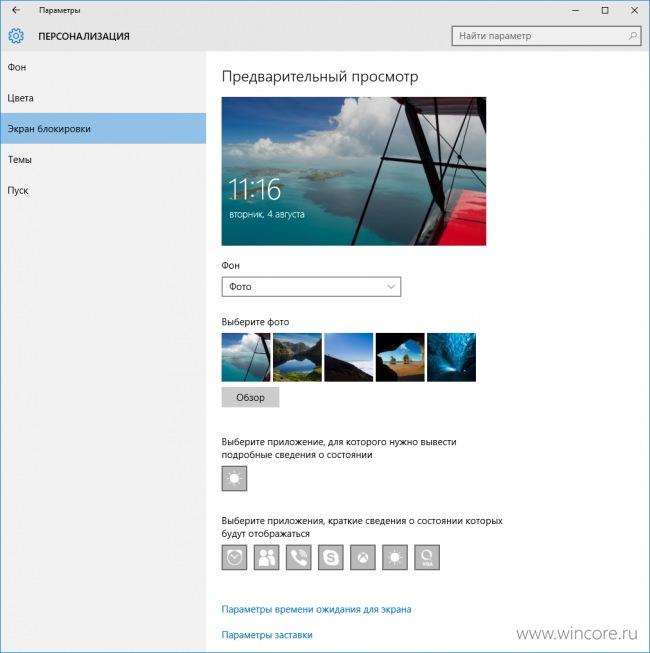 Персонализация интерфейса Windows 10