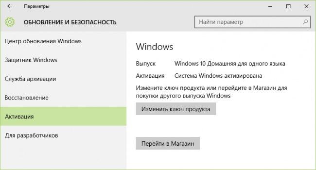 Мифы об изменениях в системе активации Windows 1