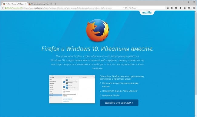 Выпущен Firefox для Windows 10