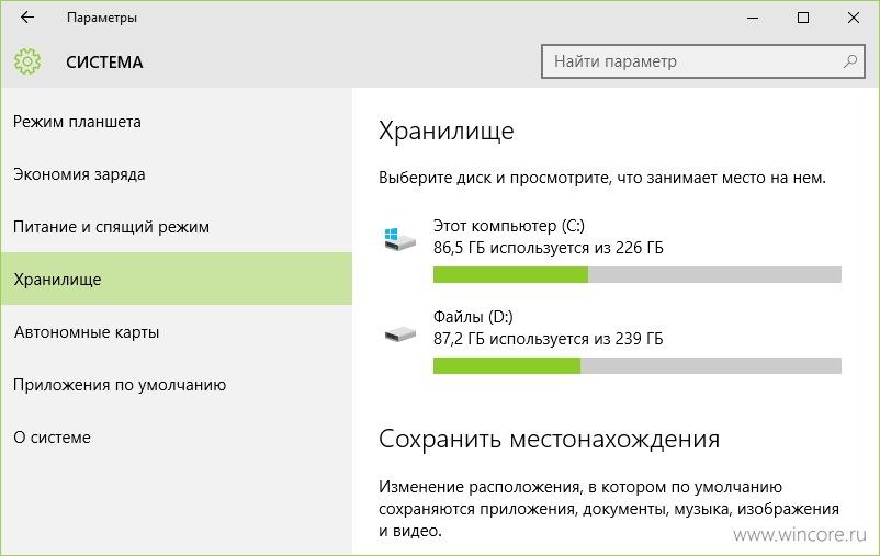 Использование среды восстановления в Windows 1 и 8 1