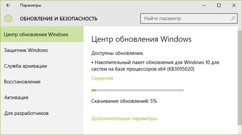 Очередное кумулятивное обновление выпущено для Windows 10