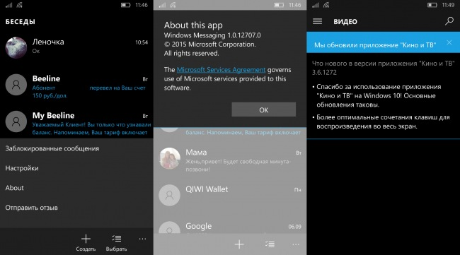 Массовое обновление приложений для Windows 10 Mobile