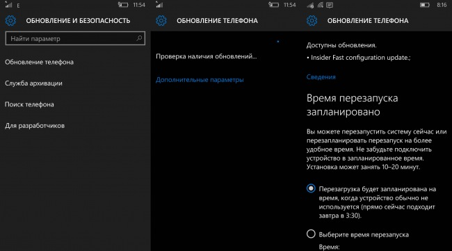 Конфигурационное обновление выпущено для Windows 10 Mobile