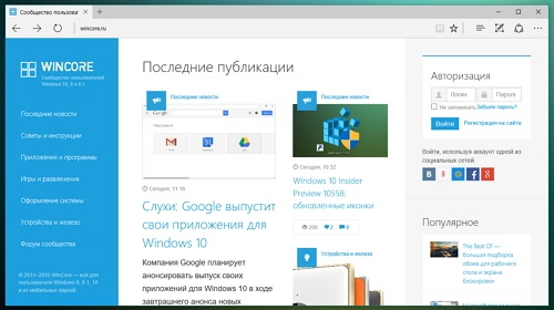 Windows 10 Insider Preview 10558:  новая версия Microsoft Edge
