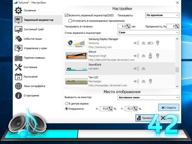 Регулировка звука с клавиатуры программа