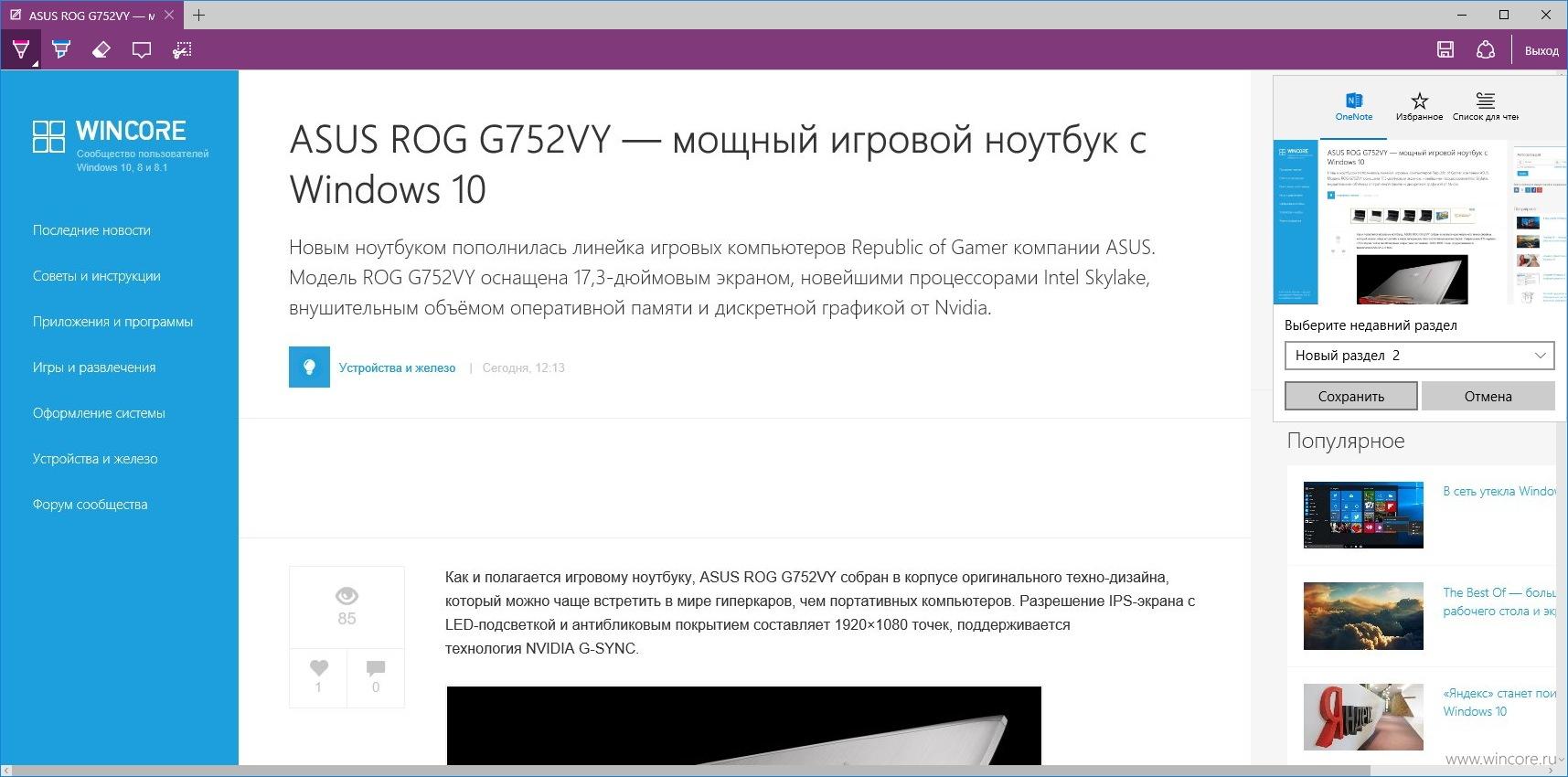 Как сделать веб скрин на 542