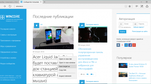 �� ��������� ������������ Windows 10 Insider Preview 10556