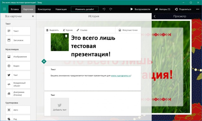 В набор приложений по умолчанию Windows 10 включён клиент Sway