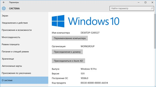 Windows 10 Insider Preview 10586 ���������� � ��������� ���� ����������