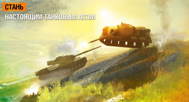 World of Tanks Blitz выпущен для Windows 10