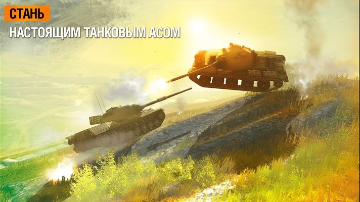 Играть в world of tanks blitz читы на андроид