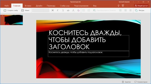 PowerPoint Mobile ������� ��������� ����������� � �������� �������
