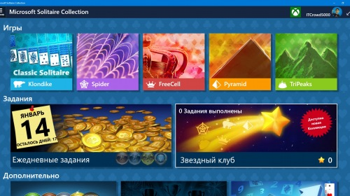 � Microsoft Solitaire Collection ����� ������� ������ �� ���������� � ���������
