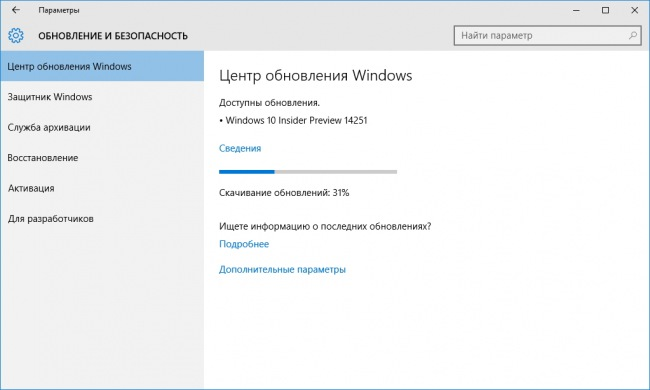 Выпущена Windows 10 Insider Preview с номером сборки 14251