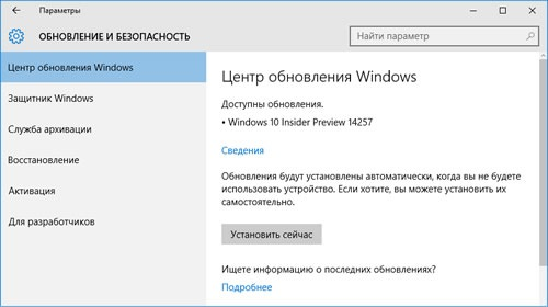 ��������� � ������������ ��������� Windows 10 Insider Preview 14257