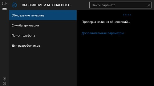 Выпущена Windows 10 Mobile Insider Preview 10586.107