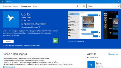 Магазин Windows теперь выделяет приложения, созданные для Windows 10