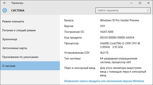 ��������� � ������������ ��������� Windows 10 Insider Preview 14267