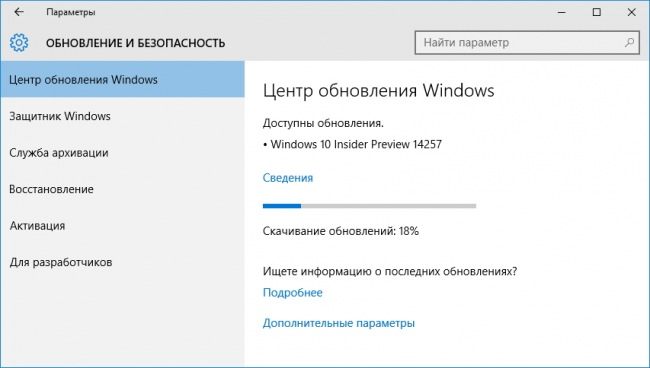 Выпущена Windows 10 Insider Preview с номером сборки 14257