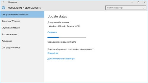 ��� ���������� � ����������� �������� Windows 10 Insider Preview 14291