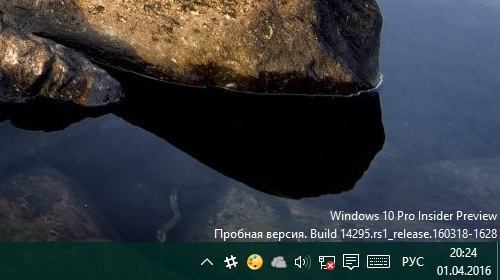 ������������ ISO-������ Windows 10 Insider Preview 14295