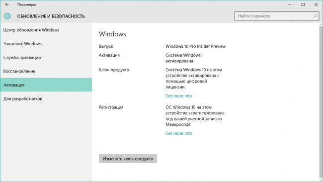 �� ��������� �������� Windows 10 Insider Preview 14316