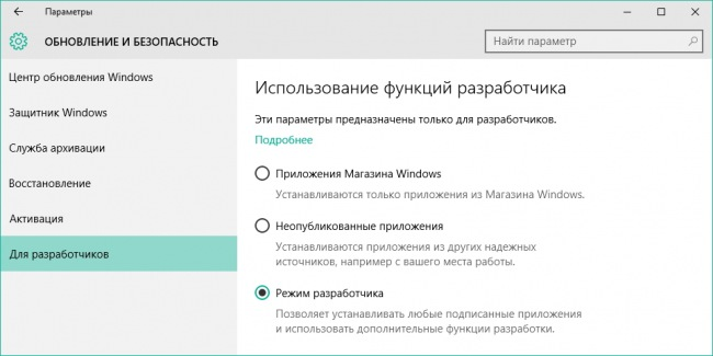 Как установить bash в Windows 10 Insider Preview?