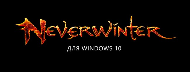 Neverwinter придёт на Windows 10