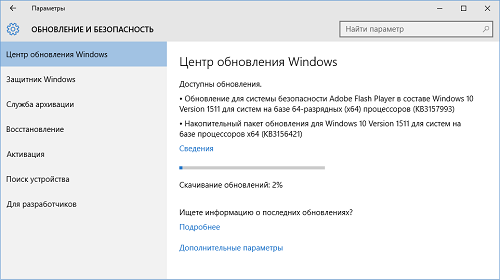 Майский пакет обновлений доступен для Windows 10 и Windows 10 Mobile