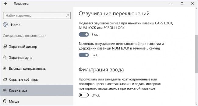 Как сделать уведомление о windows 10