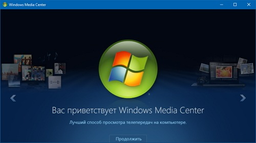 Как установить Windows Media Center в Windows 10?
