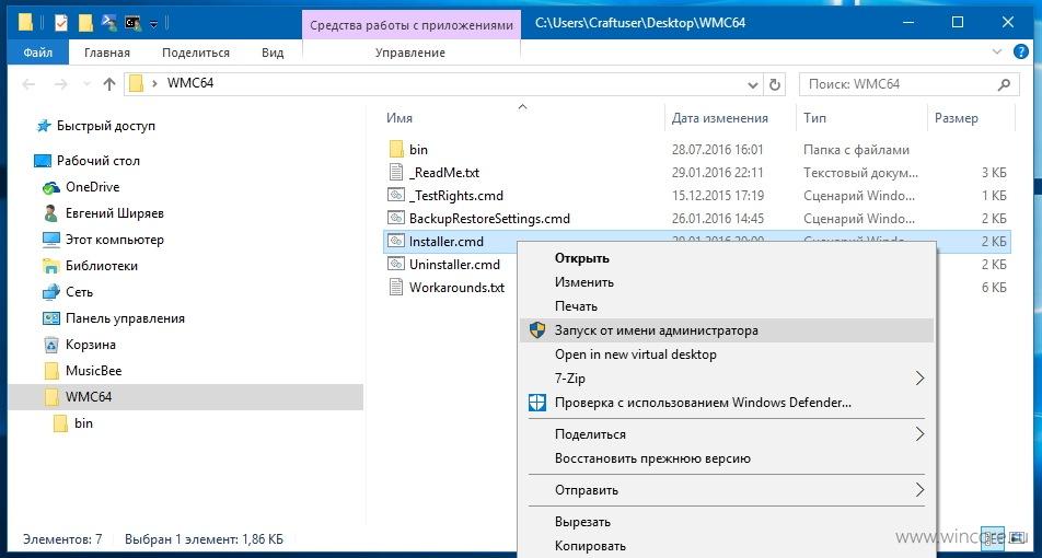 Как установить Windows Media Center в Windows 10?