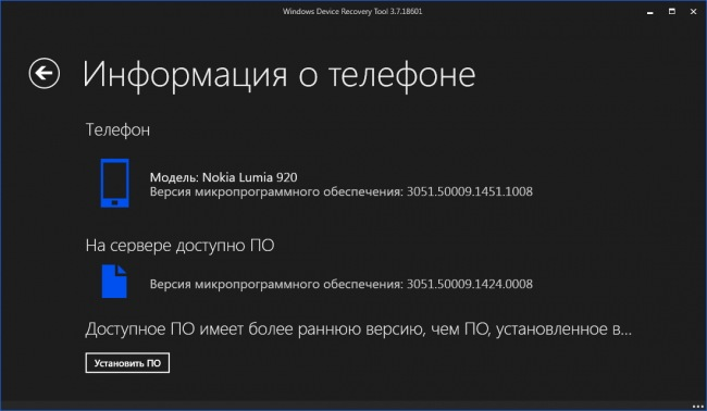 Windows Device Recovery Tool обзавелась поддержкой NuAns Neo и Vaio Phone Biz