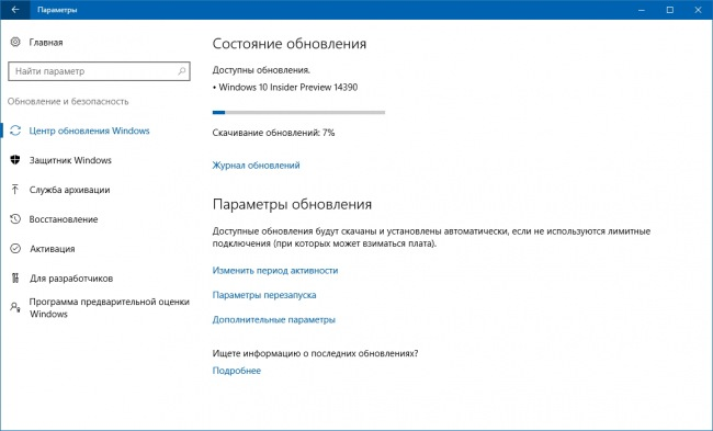 Выпущена Windows 10 Insider Preview с номером сборки 14390