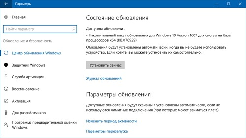 ��� Windows 10 Insider Preview �������� ������������� ���������� 14393.10