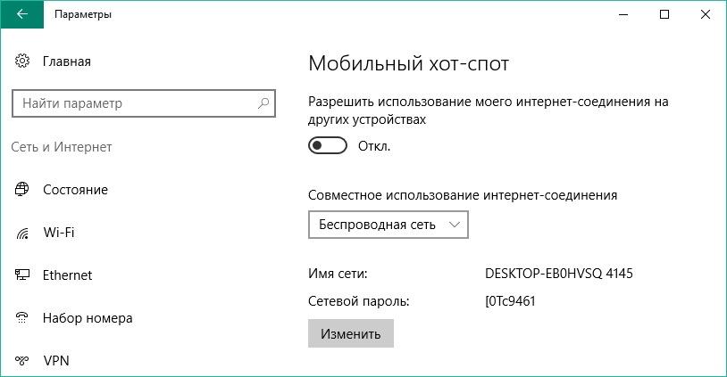 Как создать точку доступа в windows phone