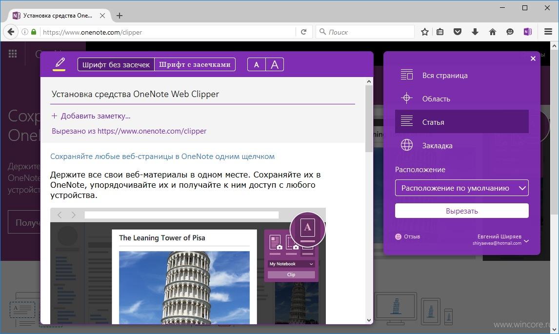 Расширение OneNote Web Clipper выпущено и для Firefox