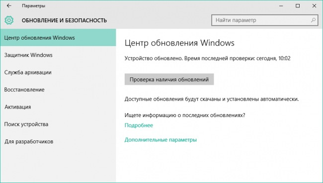 Как установить Windows 10 Anniversary Update?